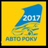 logo_avtoroku_2017